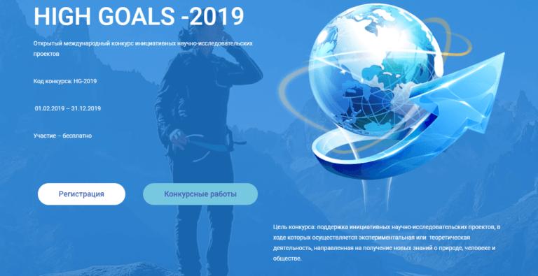 High Goals – 2019: открытый международный конкурс инициативных научно-исследовательских проектов