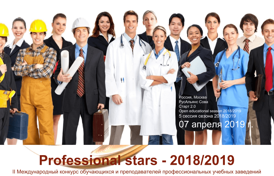 Professional stars – 2018/2019: II Международный конкурс обучающихся и педагогов профессиональных учебных заведений (5 сессия сезона 2018/2019)
