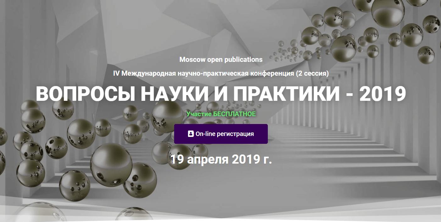 Вопросы науки и практики – 2019: IV Международная научно-практическая конференция (2 сессия), 19 апреля 2019