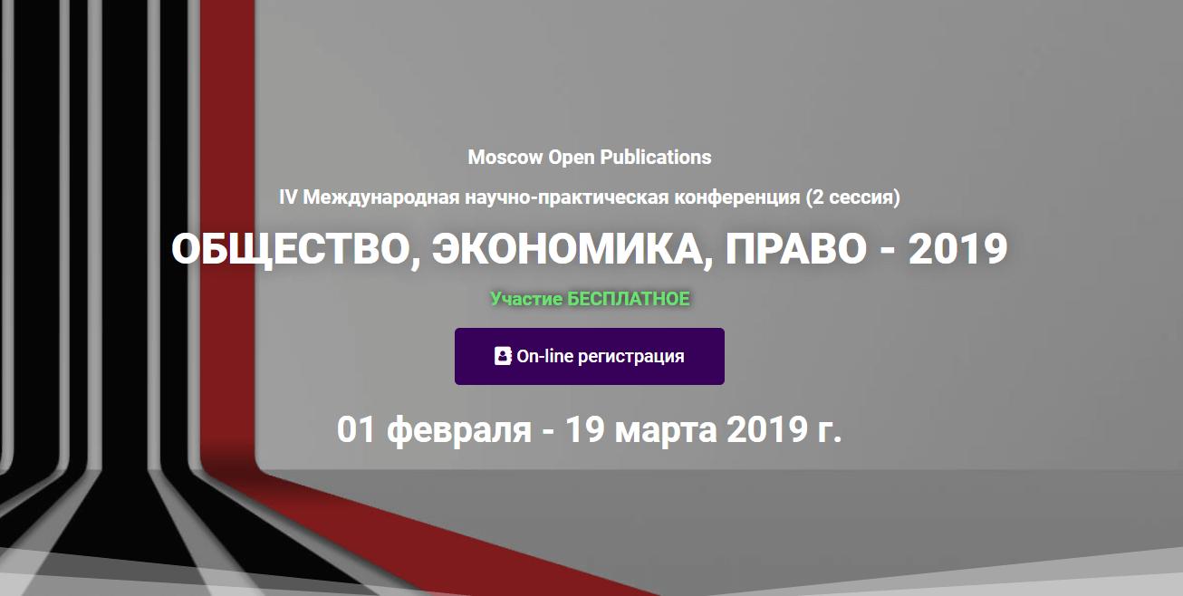 Общество, экономика, право — 2019: IV Международная научно-практическая конференция (2 сессия)