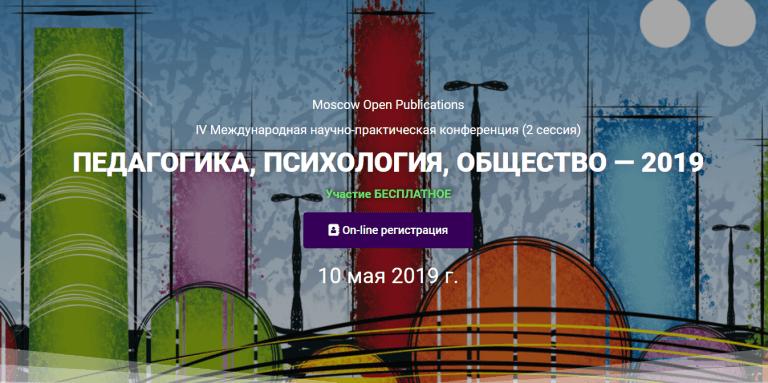 Педагогика, психология, общество – 2019: IV Международная научно-практическая конференция (2 сессия), 10 мая, 2019 г.