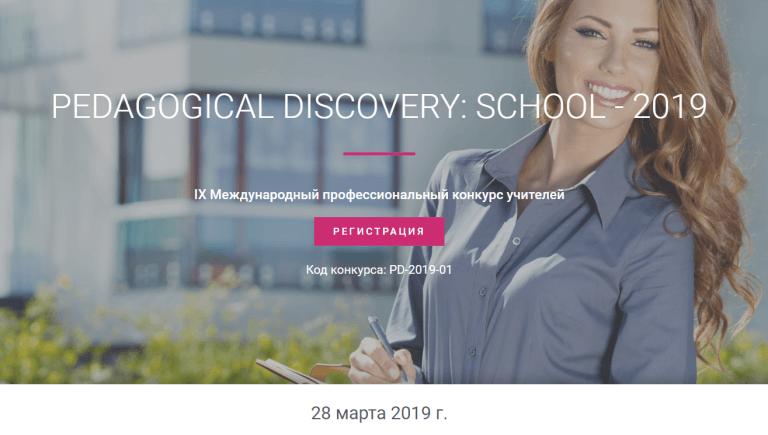 Pedagogical Discovery: School – 2019: IX Международный профессиональный конкурс учителей, 28 марта 2019