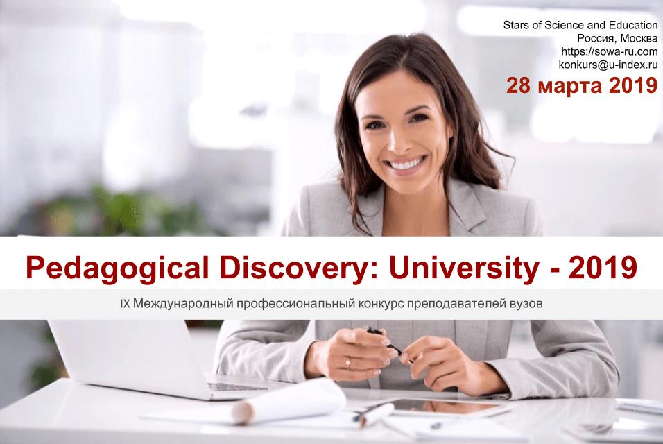 Pedagogical Discovery: University – 2019: IX Международный профессиональный конкурс преподавателей вузов, 28 марта 2019