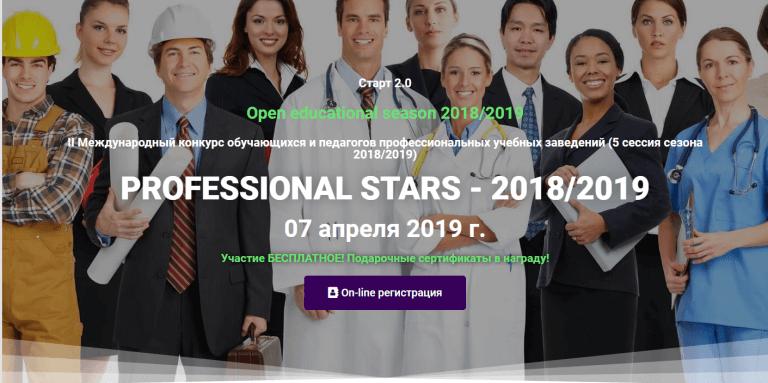 Professional stars -2018/2019: 5 сессия сезона, 08 февраля – 07 апреля 2019