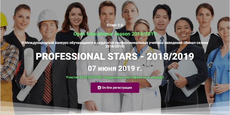 Professional stars -2018/2019 (Финал сезона 2018/2019): II Международный конкурс обучающихся и педагогов профессиональных учебных заведений, 7 июня 2019 г.