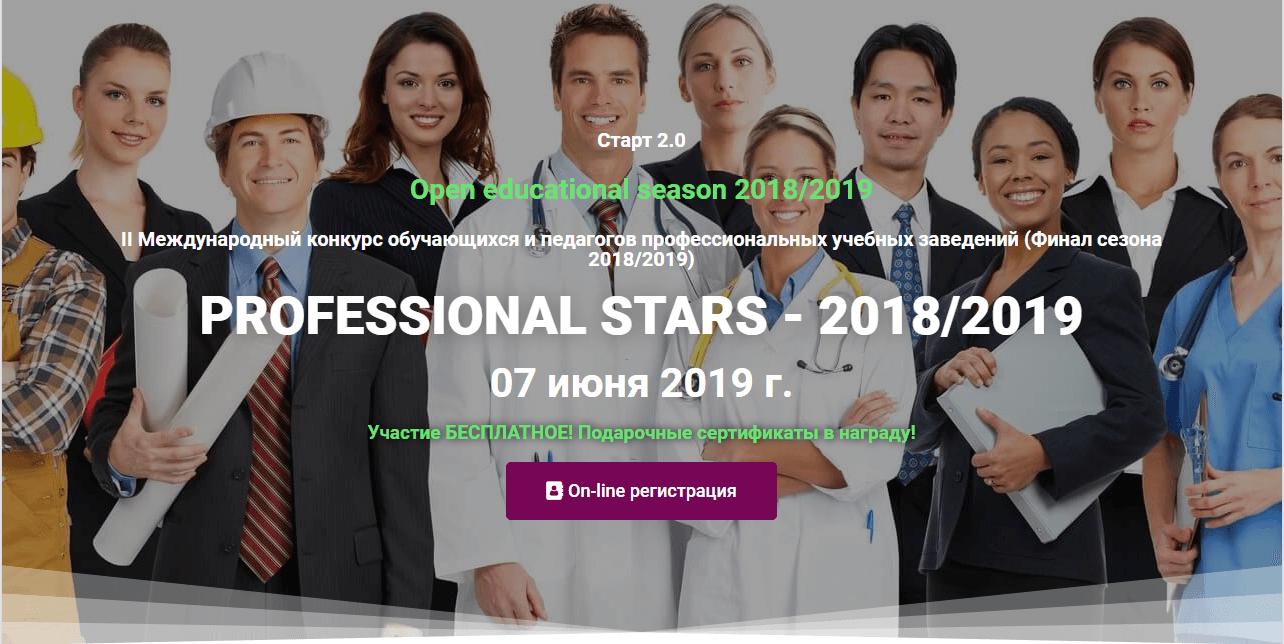 PROFESSIONAL STARS – 2018/2019 (Финал сезона 2018/2019): II Международный конкурс обучающихся и педагогов профессиональных учебных заведений