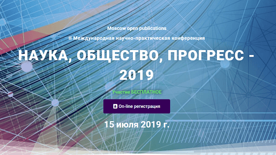 Наука, общество, прогресс – 2019: II Международная научно-практическая конференция, 15 июля 2019 г.