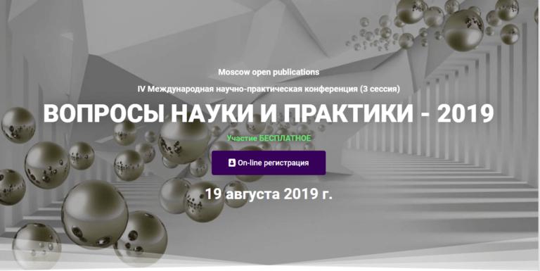 Вопросы науки и практики – 2019: 3 сессия: IV Международная научно-практическая конференция, 19 августа 2019 г.