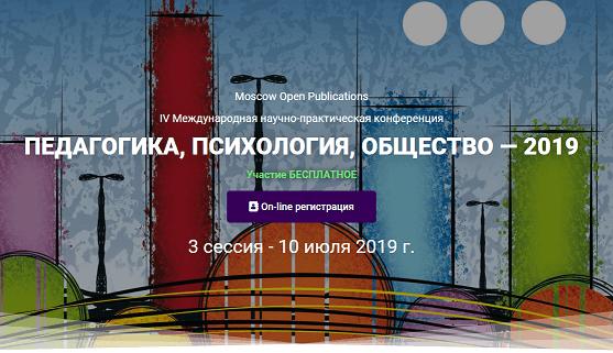 Педагогика, психология, общество – 2019: Международная научно-практическая конференция, (3 сессия) 10 июля 2019 г.