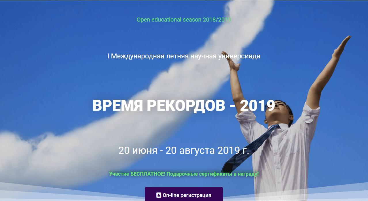 Время рекордов – 2019: I Международная летняя научная универсиада, 20 июня – 30 июля 2019 г.