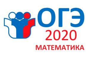 On-line интенсив по подготовке к ОГЭ по математике, 12-29 мая 2020