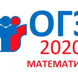 On-line интенсив по подготовке к ОГЭ по математике