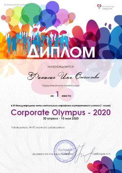 CO-2020-С1_du250